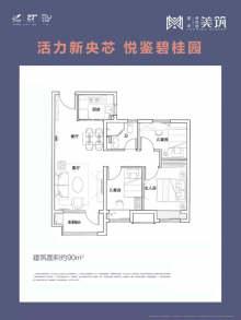 黑卓碧桂园·美筑户型图