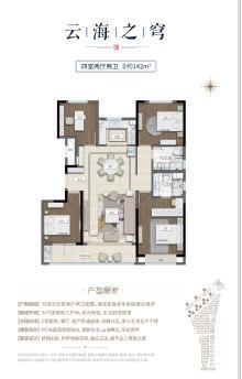灵山湾·龙玺户型图