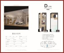 锦寓D户型