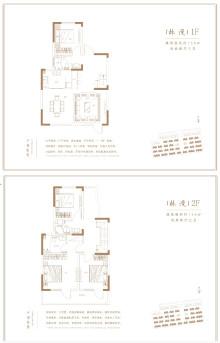 叠墅1-2层156平