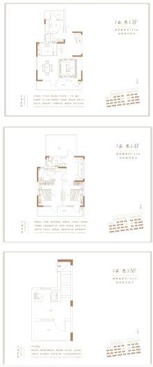 叠墅3-5层166平