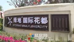 绿地国际花都,主城区生活配套齐全,高品质平民价,大