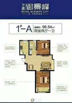 (黄岛)万德御景峰2室1厅1卫96m²毛坯房
