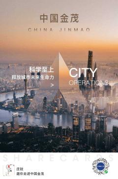 (胶南)西海岸·创新科技城·金茂悦·星云