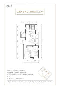 (胶南)西海岸·创新科技城·金茂悦·3室2厅1卫89m²