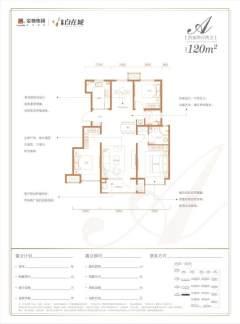 (胶南)青岛金地·自在城3室2厅1卫108m²毛坯房