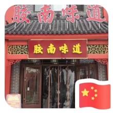 (胶南)黄海小区2室2厅1卫77.7m²中档装修