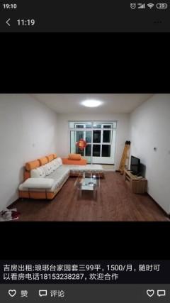 (胶南)琅琊台家园3室2厅1卫99m²精装修