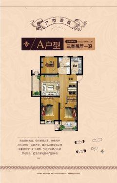 (胶南)炜伦广场3室1厅1卫83m²精装修