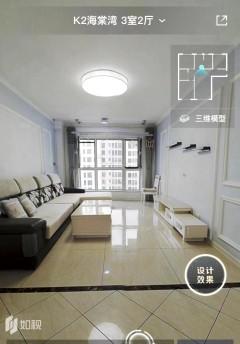 (胶南)K2海棠湾3室2厅1卫96m²豪华装修