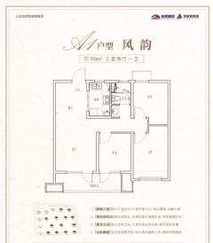 (胶南)旭辉银盛泰·星韵城3室1厅1卫93m²毛坯房